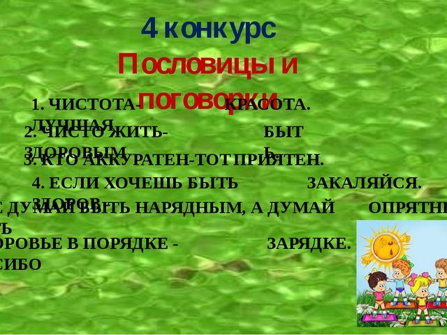 4 конкурс Пословицы и поговорки 1. ЧИСТОТА-ЛУЧШАЯ 2. ЧИСТО ЖИТЬ-ЗДОРОВЫМ 3. К...