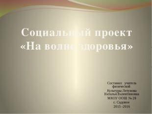 Составил: учитель физической Культуры Летунова Наталья Валентиновна МКОУ ООШ