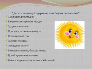 """""""Десять заповедей здоровья, или Рецепт долголетия"""" Соблюдать режим дня Ежедне"""