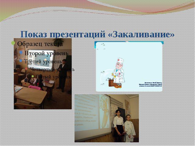 Показ презентаций «Закаливание»