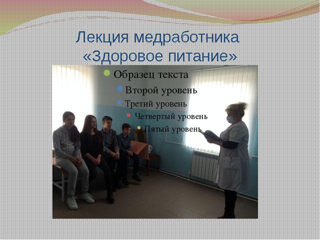 Лекция медработника «Здоровое питание»