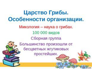 Царство Грибы. Особенности организации. Микология – наука о грибах. 100 000 в