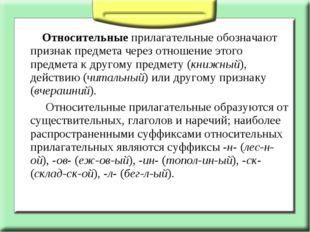 Относительные прилагательные обозначают признак предмета через отношение это