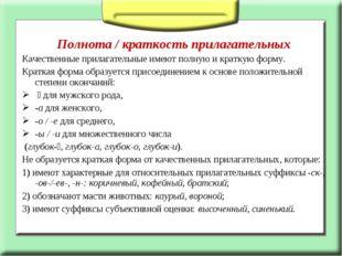 Полнота / краткость прилагательных Качественные прилагательные имеют полную и