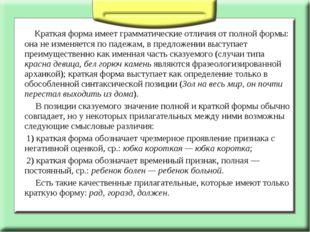 Краткая форма имеет грамматические отличия от полной формы: она не изменяетс