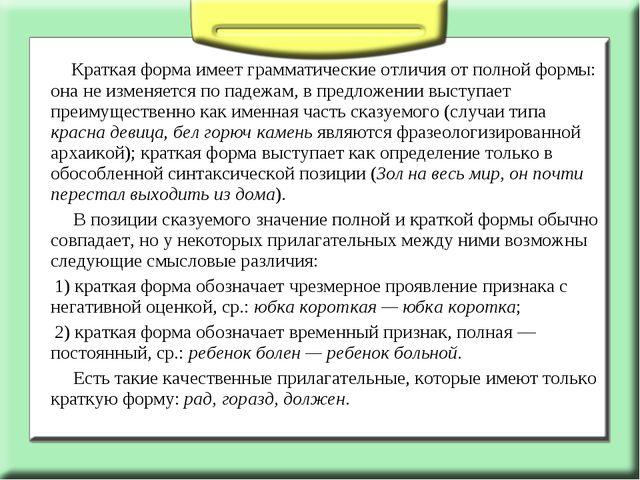 Краткая форма имеет грамматические отличия от полной формы: она не изменяетс...