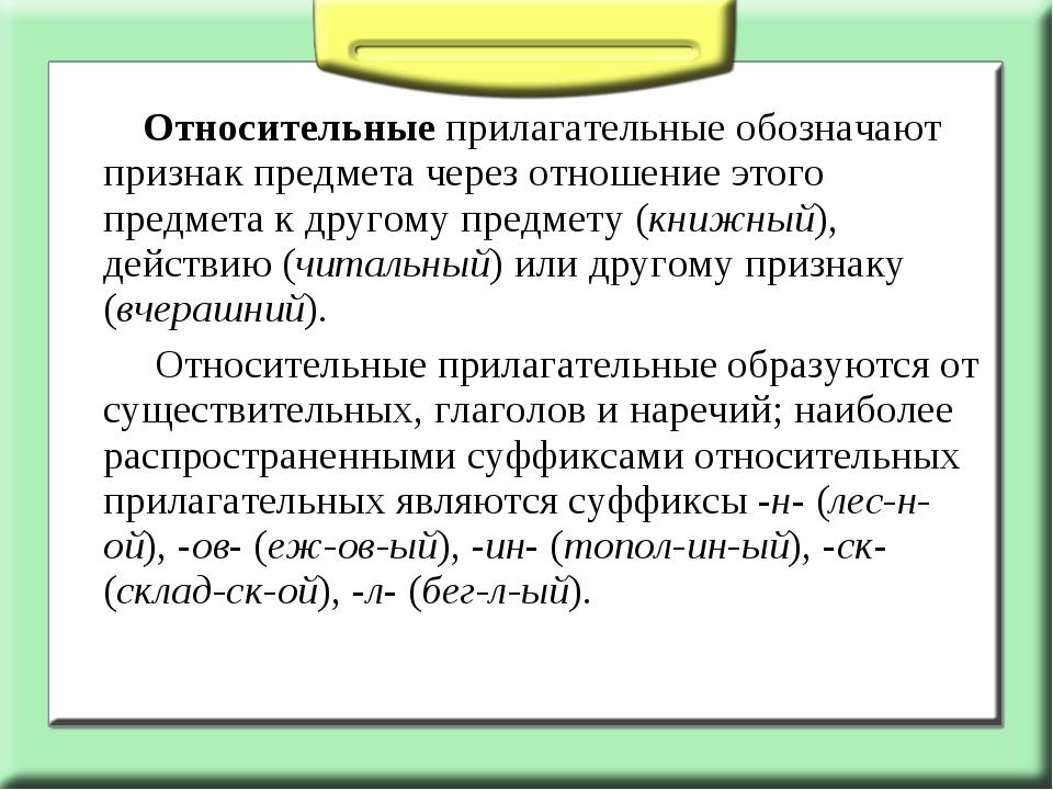 Относительные прилагательные обозначают признак предмета через отношение это...