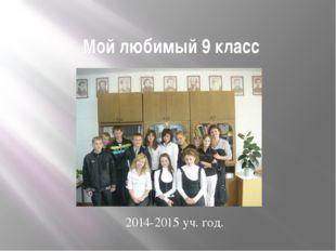 Мой любимый 9 класс 2014-2015 уч. год.