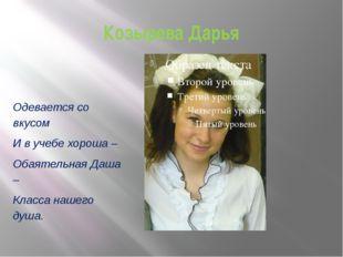 Козырева Дарья Одевается со вкусом И в учебе хороша – Обаятельная Даша – Клас