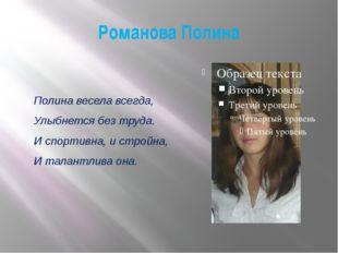 Романова Полина Полина весела всегда, Улыбнется без труда. И спортивна, и стр