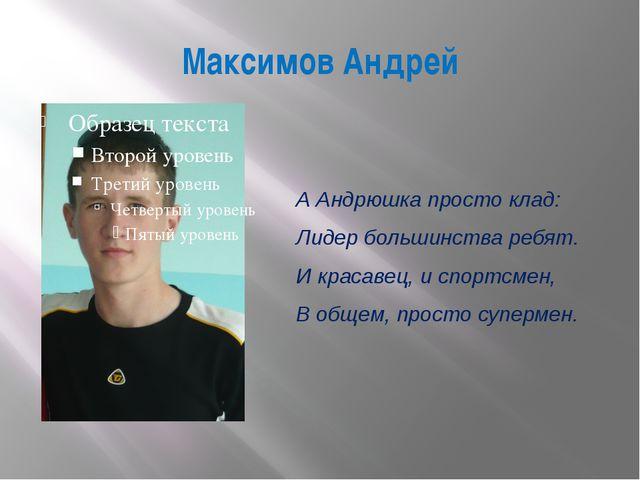 Максимов Андрей А Андрюшка просто клад: Лидер большинства ребят. И красавец,...