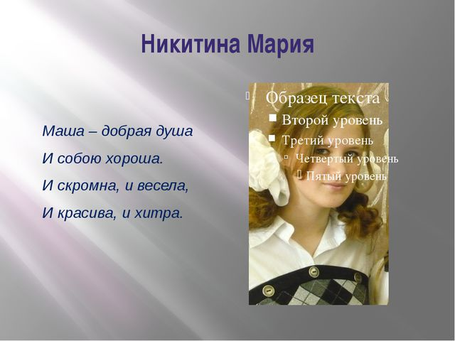 Никитина Мария Маша – добрая душа И собою хороша. И скромна, и весела, И крас...