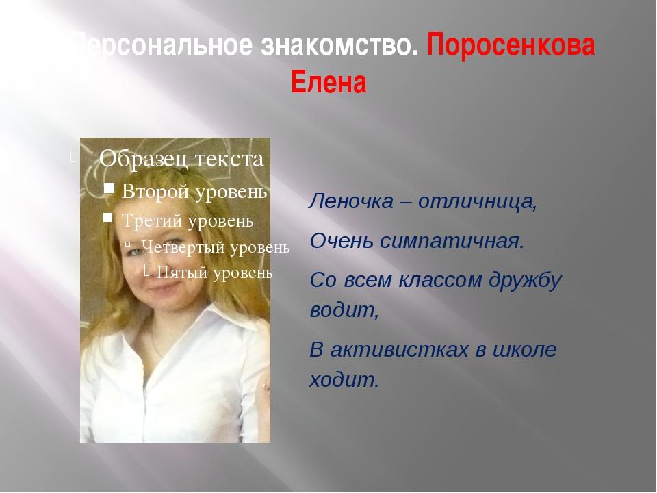 Персональное знакомство. Поросенкова Елена Леночка – отличница, Очень симпат...