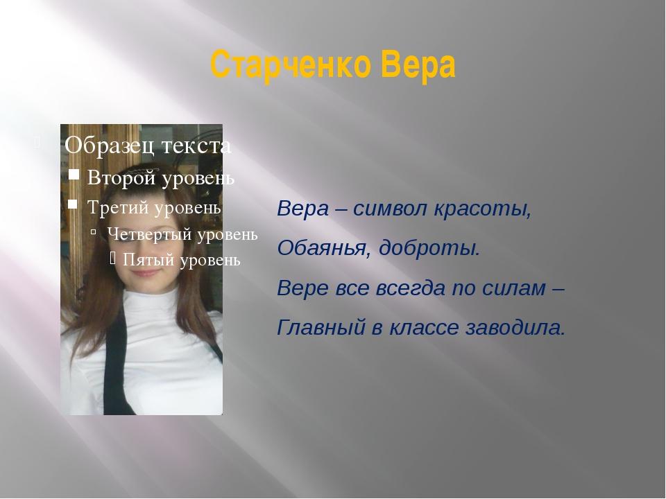 Старченко Вера Вера – символ красоты, Обаянья, доброты. Вере все всегда по си...