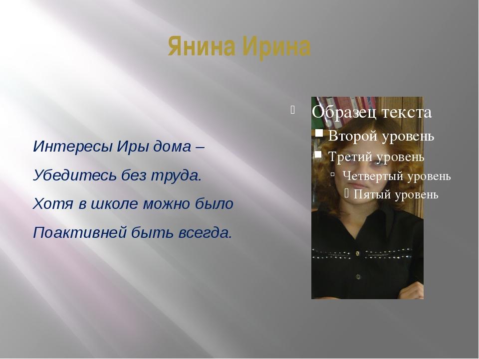 Янина Ирина Интересы Иры дома – Убедитесь без труда. Хотя в школе можно было...