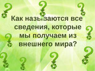 Юматова Наталья Сергеевна, учитель информатики ГБОУ СОШ №916 г. Москвы Как н