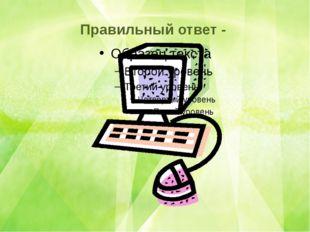 Правильный ответ - Юматова Наталья Сергеевна, учитель информатики ГБОУ СОШ №9