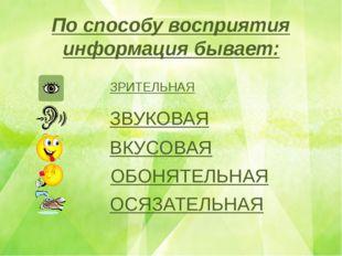 По способу восприятия информация бывает: ЗРИТЕЛЬНАЯ Юматова Наталья Сергеевна