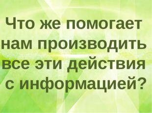 Юматова Наталья Сергеевна, учитель информатики ГБОУ СОШ №916 г. Москвы Что ж