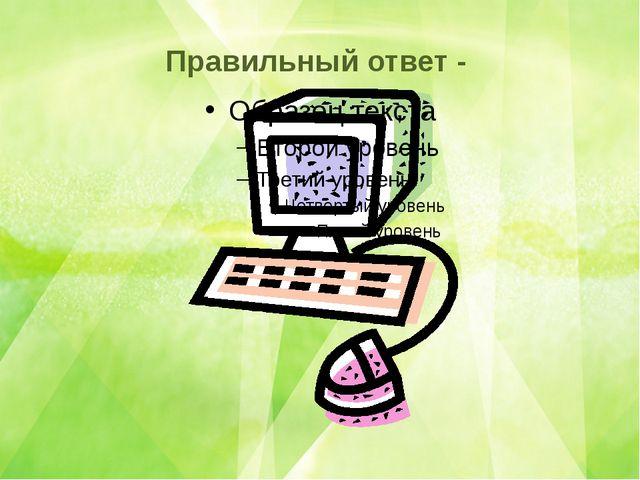 Правильный ответ - Юматова Наталья Сергеевна, учитель информатики ГБОУ СОШ №9...