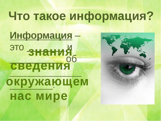 Информация – это _______ и __________ об _______________ _________. Юматова...