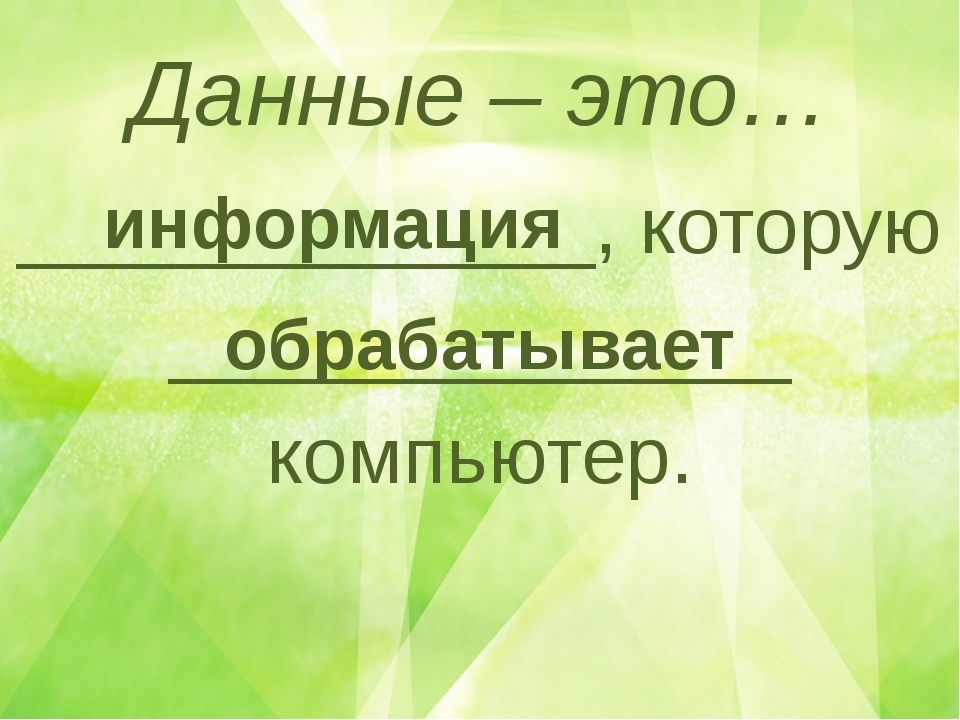 Данные – это… _____________, которую ______________ компьютер. Юматова Наталь...