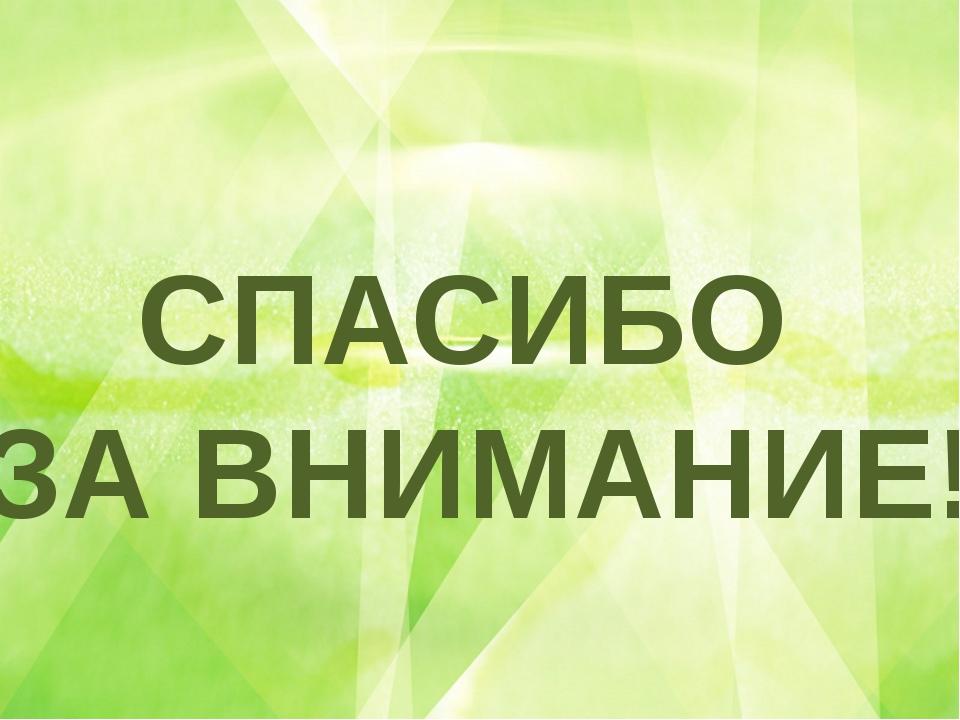 Юматова Наталья Сергеевна, учитель информатики ГБОУ СОШ №916 г. Москвы СПАСИ...