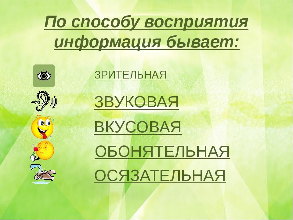 По способу восприятия информация бывает: ЗРИТЕЛЬНАЯ Юматова Наталья Сергеевна...