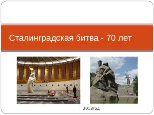 Сталинградская битва - 70 лет 2013год