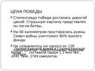ЦЕНА ПОБЕДЫ Сталинграду победа досталась дорогой ценой. Страшную картину пред