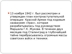 13 ноября 1942 г. был рассмотрен и утвержден план контрнаступательной операц