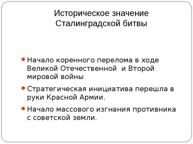 Историческое значение Сталинградской битвы Начало коренного перелома в ходе В...