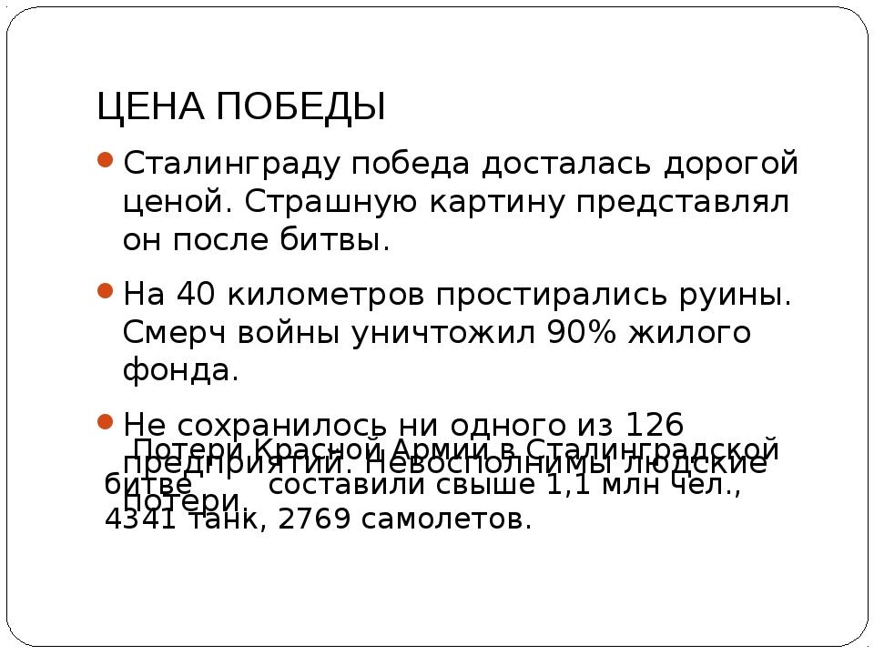 ЦЕНА ПОБЕДЫ Сталинграду победа досталась дорогой ценой. Страшную картину пред...