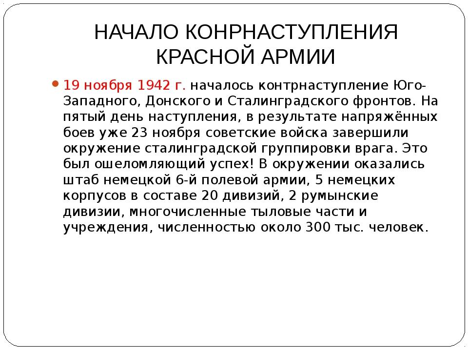 НАЧАЛО КОНРНАСТУПЛЕНИЯ КРАСНОЙ АРМИИ 19 ноября 1942 г. началось контрнаступле...
