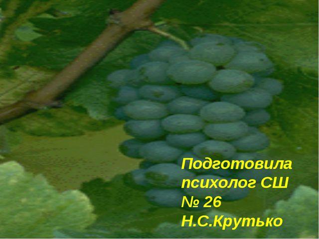 Подготовила психолог СШ № 26 Н.С.Крутько