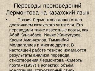 Переводы произведений Лермонтова на казахский язык Поэзия Лермонтова д