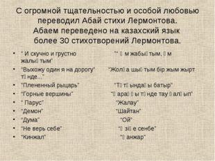 С огромной тщательностью и особой любовью переводил Абай стихи Лермонтова. Аб