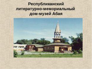 Республиканский литературно-мемориальный дом-музей Абая