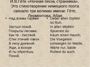 И.В.Гёте «Ночная песнь странника». Это стихотворение немецкого поэта связало