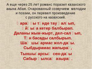 А еще через 25 лет романс поразил казахского акына Абая. Очарованный созвучи