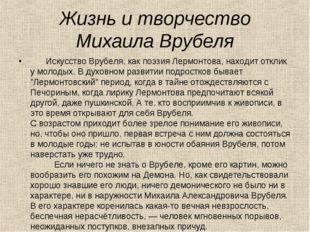 Жизнь и творчество Михаила Врубеля Искусство Врубеля, как поэзия Лермонтова,