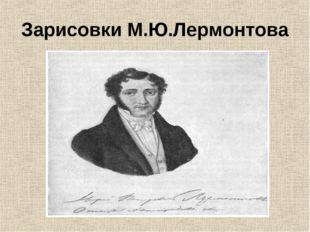 Зарисовки М.Ю.Лермонтова