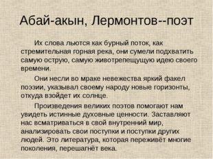Абай-акын, Лермонтов--поэт Их слова льются как бурный поток, как стремитель