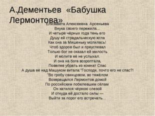 А.Дементьев «Бабушка Лермонтова» Елизавета Алексеевна Арсеньева Внука своего