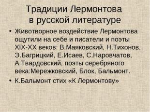 Традиции Лермонтова в русской литературе Животворное воздействие Лермонтова о