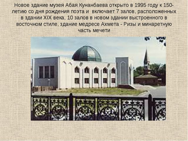 Новое здание музея Абая Кунанбаева открыто в 1995 году к 150-летию со дня рож...