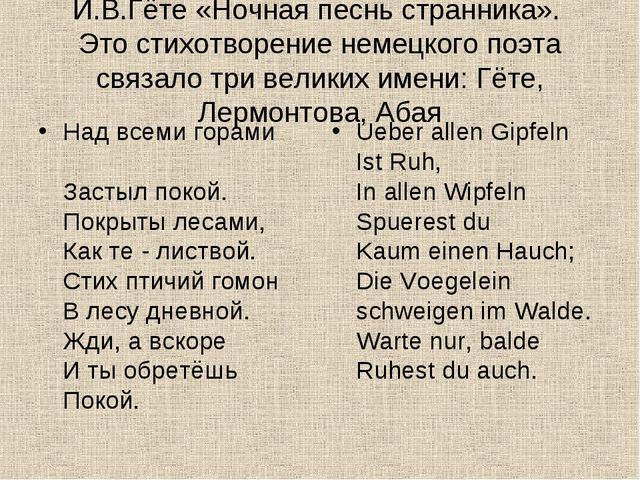 И.В.Гёте «Ночная песнь странника». Это стихотворение немецкого поэта связало...