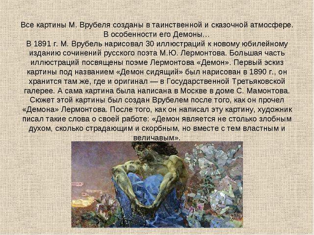 Все картины М. Врубеля созданы в таинственной и сказочной атмосфере. В особе...