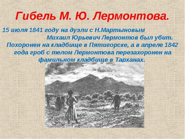 Гибель М. Ю. Лермонтова. 15 июля 1841 году на дуэли с Н.Мартыновым Михаил Юр...