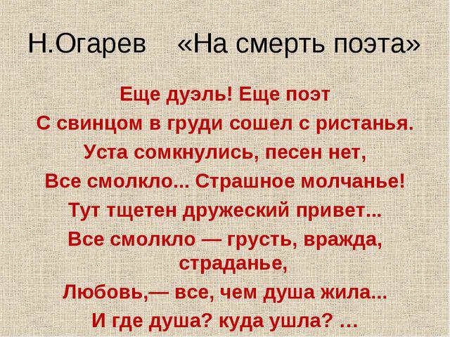 Н.Огарев «На смерть поэта» Еще дуэль! Еще поэт С свинцом в груди сошел с рист...